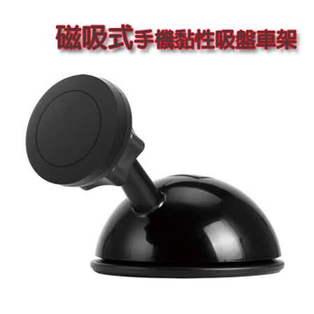 磁吸式手機黏性吸盤車架-黑色