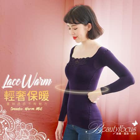 【BeautyFocus】台灣製輕機塑型蕾絲內搭保暖衣-2489深紫色