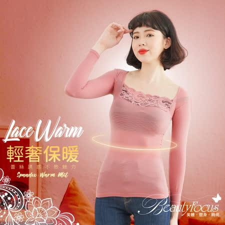 【BeautyFocus】台灣製輕機塑型蕾絲內搭保暖衣-2489珊瑚粉