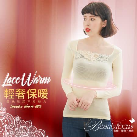 【BeautyFocus】台灣製輕機塑型蕾絲內搭保暖衣-2489米白色