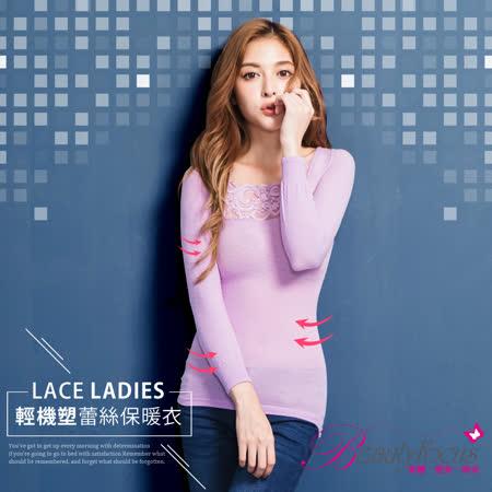 【BeautyFocus】台灣製輕機塑型蕾絲內搭保暖衣-2489淺紫色
