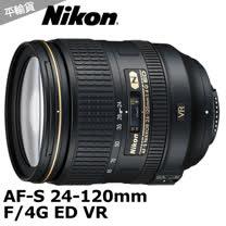 Nikon AF-S NIKKOR 24-120mm f/4G ED VR*(平輸)-送強力大吹球清潔組