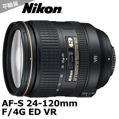 Nikon AF-S NIKKOR 24-120mm f/4G ED VR*(平輸-彩盒)-送抗UV鏡(77mm)+專屬拭鏡筆