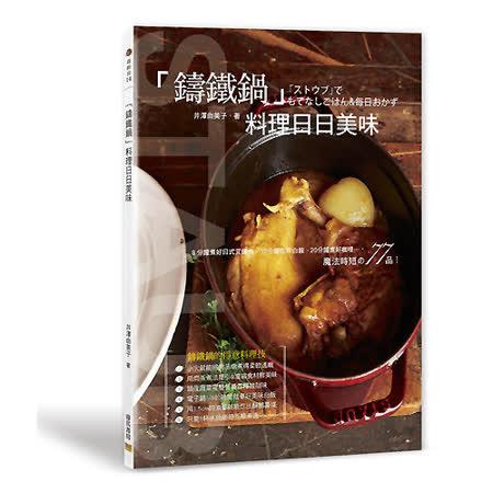 「鑄鐵鍋」料理日日美味:8分鐘煮好日式叉燒肉
