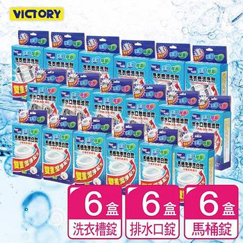 VICTORY 雙重清淨三用套裝組 (洗衣槽清潔錠6盒+排水口清潔錠6盒+馬桶清潔錠6盒)