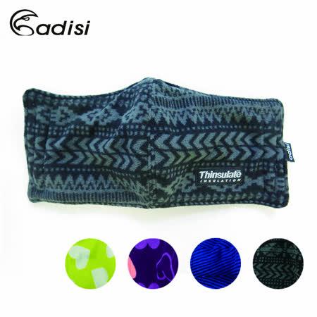 ADISI 防風保暖口罩 AS15251