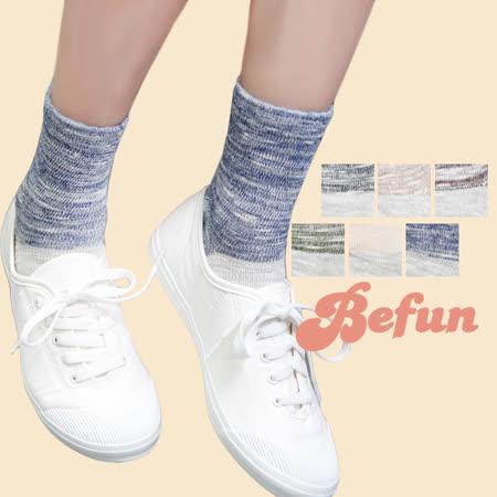 【 BeFun 內著專科 】 JD中性短襪J01 雪花刷色短襪 大地色 撞色 棉質 舒適 帆布鞋好搭配