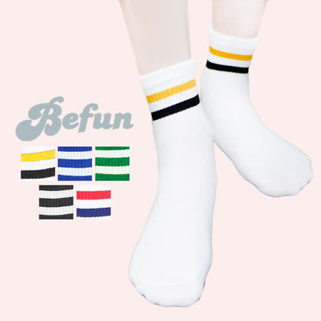 【 BeFun 內著專科 】 TZ短襪W206T 雙色條紋休閒短襪 橫條紋 棉質 舒適 帆布鞋好搭配