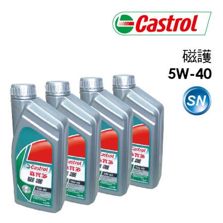 【嘉實多Castrol】磁護 5W-40 SN (完工價) 4公升小資大省保養