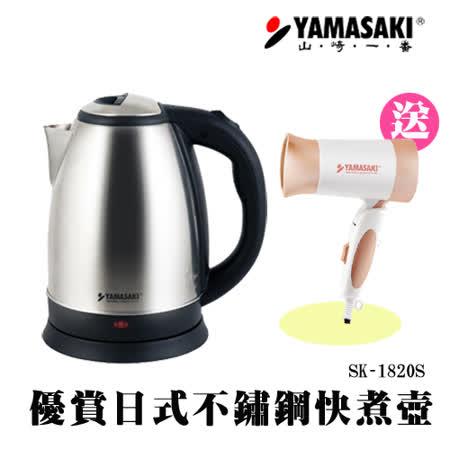 [YAMASAKI 山崎家電]2.1L不繡鋼快煮壺+贈雙電壓摺疊吹風機(SK-1820S+SK-193)