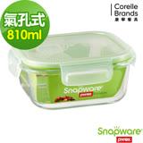 (任選) Snapware 康寧密扣Eco vent 二代 耐熱玻璃保鮮盒-正方型 810ml
