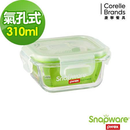 (任選) Snapware 康寧密扣Eco vent 二代 耐熱玻璃保鮮盒-正方型 310ml