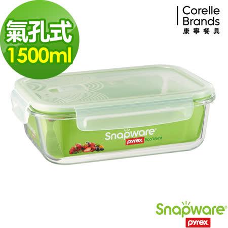(任選) Snapware 康寧密扣Eco vent 二代 耐熱玻璃保鮮盒-長方型 1500ml
