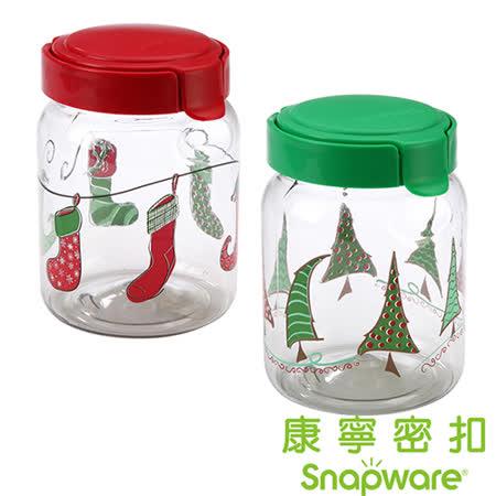 超值2件組-【Snapware 康寧密扣】美國製 密封保鮮罐聖誕系列- (1.0L)