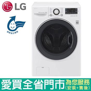 LG 14KG洗脫烘滾筒洗衣機F2514DTGW_含配送到府+標準安裝