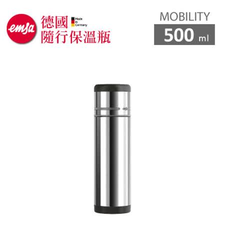 德國EMSA隨行保溫瓶 MOBILITY 0.5L