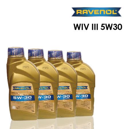 【RAVENOL】WIV III 5W30 (完工價) 4公升豪華經典保養