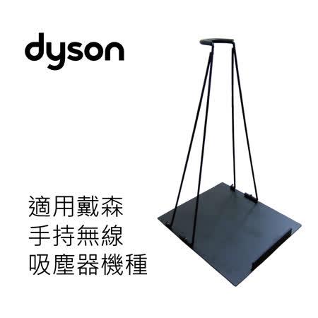 dyson 手持吸塵器用鐵架