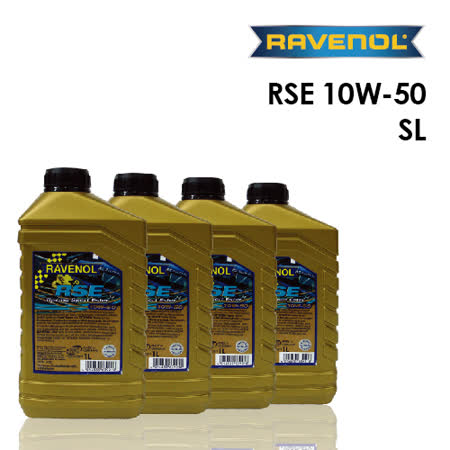 【RAVENOL】RSE 10W-50 SL (完工價) 4公升豪華經典保養