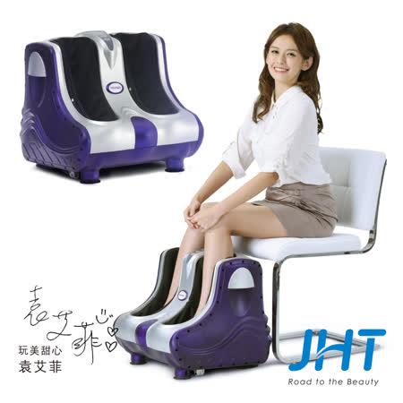JHT溫熱3D塑形美腿機(玩美甜心袁艾菲推薦)