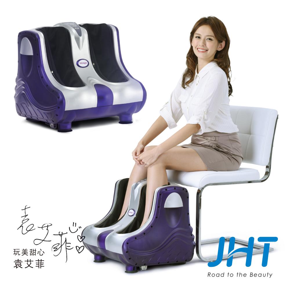 JHT大 遠 百貨溫熱3D塑形美腿機(玩美甜心袁艾菲推薦)