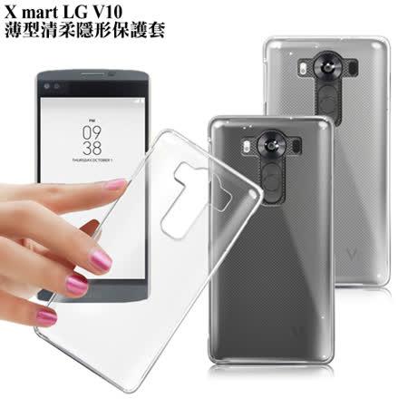 X_mart LG V10 薄型清柔隱形保護手機殼