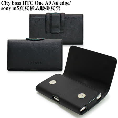 CB HTC One A9 /S6 edge/ M5 精品真皮橫式腰掛皮套