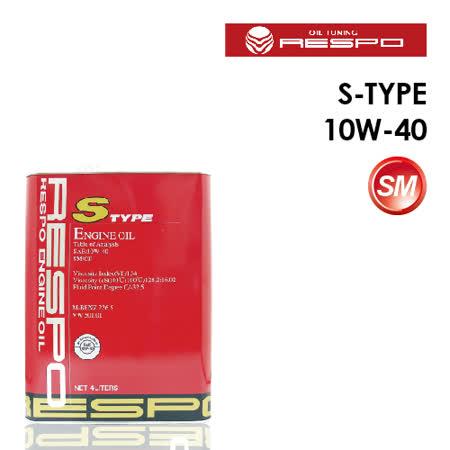 【RESPO】S-TYPE 10W-40 SM  (完工價) 4公升精緻商務保養