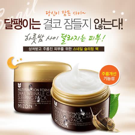 韓國MIZON 蝸牛晚安凍膜 80ml
