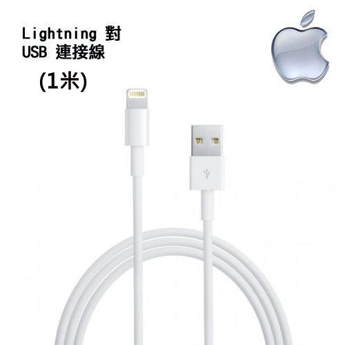 Apple 原廠 Lightning 對 USB 1m 連接線 (1公尺)