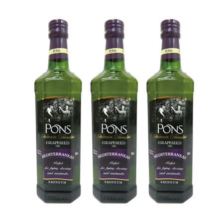 【PONS】西班牙原裝進口精選葡萄籽油(750ml)3入