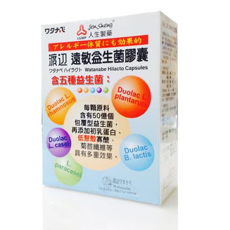 【人生製藥】人生渡邊遠敏益生菌膠囊60粒 ※每顆原料含有50億個包覆型益生菌
