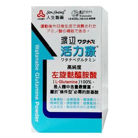 【人生製藥】人生渡邊活力療200G速養療另一選擇※高純度 左旋麩醯胺酸