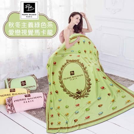 【FOCA】PB皮爾帕門甜蜜馬卡龍_綠 超柔細多用途天鵝絨毯(150x200cm)