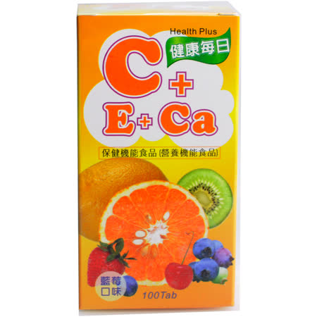 【藥聯健康每日喜錠100粒裝】藍莓口味 C+鈣補充