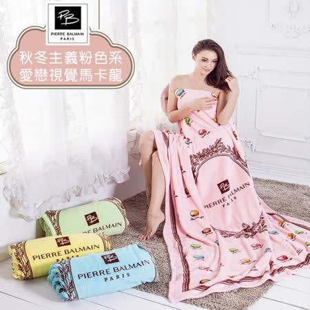 【FOCA】PB皮爾帕門甜蜜馬卡龍_粉 超柔細多用途天鵝絨毯(150x200cm)