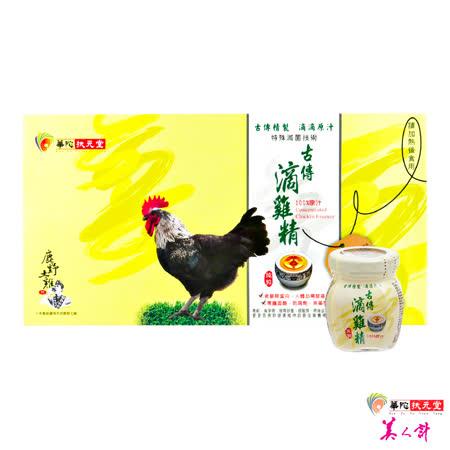 【華陀扶元堂】古傳滴雞精1盒(10瓶/盒)