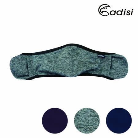 ADISI 防風保暖護耳口罩 AS15255