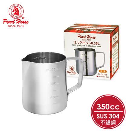 【日本寶馬】0.35L不鏽鋼刻度拉花杯 JA-S-081-350