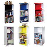 優居家 多彩三格空櫃/收納櫃(六色可選) 三空櫃