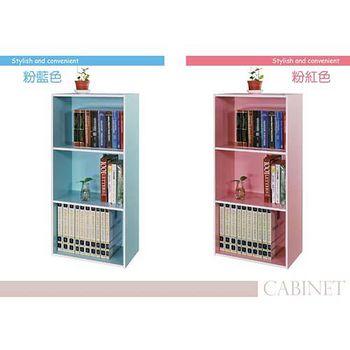 優居家 粉色三格櫃(雙色可選) 三空櫃