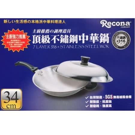 【好物推薦】gohappy 購物網【Recona】頂級316不鏽鋼中華單柄炒鍋34cm效果好嗎桃園 愛 買 美食 街