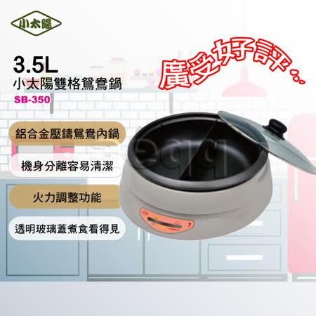 【私心大推】gohappy快樂購【小太陽】3.5L雙格鴛鴦鍋 SB-350/SB350 (福利品)價錢sogo 新竹
