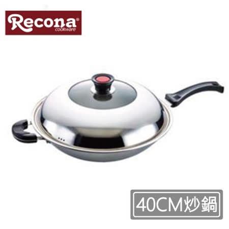 【開箱心得分享】gohappy【Recona】頂級316不鏽鋼中華單柄炒鍋40cm評價如何sogo 永和
