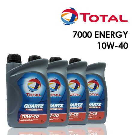 【道達爾TOTAL】7000 10W-40 ENERGY (完工價) 4公升精緻商務保養