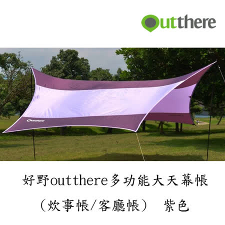 好野Outthere-蝶型大天幕帳Wing-Eagle-AW00209-紫色
