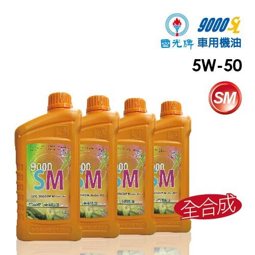 【中油9000】5W-50 SM 全合成 (完工價) 4公升精緻商務保養