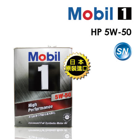 【Mobil 1】美孚魔力 HP 5W-50 SN  (完工價) 4公升精緻商務保養