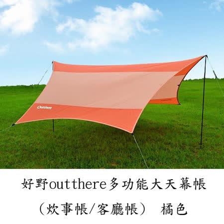 好野Outthere-蝶型大天幕帳Wing-Eagle-AW00201-橘色