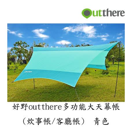 好野Outthere-蝶型大天幕帳Wing-Eagle-AW00202-青色